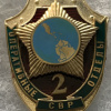 Russia - SVR - Operations Department 2 Badge