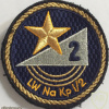 Switzerland - Air Force - Intelligence Coy1/2  Patch
