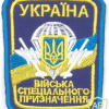 UKRAINE Army Special Forces (Spetsnaz Troops) generic patch, full color #1, obsolete