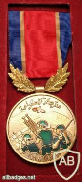 Jordan The Battle of Karama Medal img59262