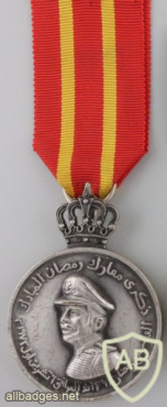 Jordan Great Ramadan War Medal img59258