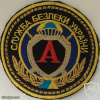 "Ukraine SBU Antiterror Unit ""Alpha"" Patch"