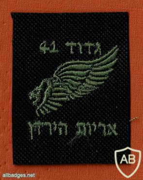 גדוד- 41 אריות הירדן img59760