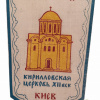 Kiev, Saint Sophia Kirill's church