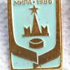 Чемпионат мира по хоккею, 1986 Москва
