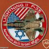 F-35 אדיר לייטנינג II כישרון אמריקאי יכולת ישראלית