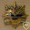 Russia FAPSI badge, 20 years C4K unit