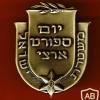 יום ספורט ארצי משטרת ישראל שנות ה- 60