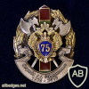 Shimanovsky border detachment, 70 years img61308
