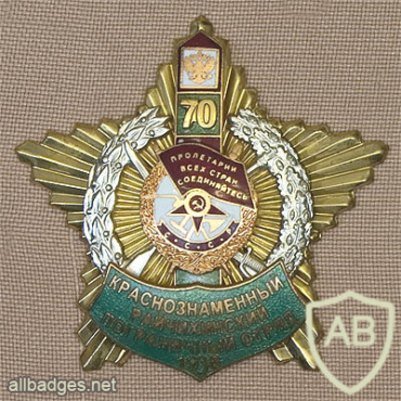 Raichikhinsky Border Detachment, 70 years img61306