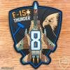 """דת""""ק- 8 טייסת- 69 """"הפטישים"""" img61476"""