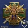 Russia FBS Baykal Region department badge, 70 years