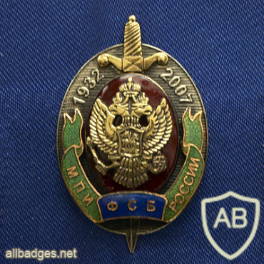 Moscow Border Institute, 75 years badge img61588