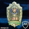 USSR Border Troops, 100 years badge