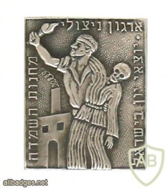 ארגון ניצולי מחנות השמדה יוצאי יון בישראל img62625
