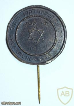 הועידה הארצית ה- 6 לקרן היסוד בארץ ישראל- 1935 img63617